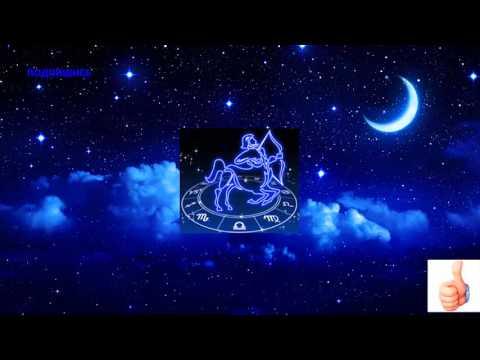 Стрелец – гороскоп на сегодня