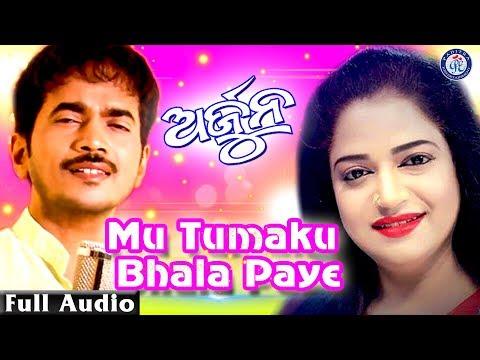 Mu Tumaku Bhala Paye | Superhit Romantic Track Of Odia Movie Arjun | Kumar Bapi | Tapu Mishra