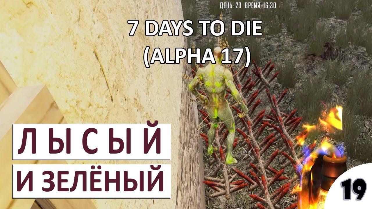 ЛЫСЫЙ И ЗЕЛЁНЫЙ #19 - 7 DAYS TO DIE (ALPHA 17) ПРОХОЖДЕНИЕ