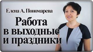 видео Оплата в выходные дни согласно Трудового Кодекса РФ