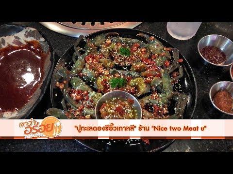 ปูทะเลดองซีอิ๊วเกาหลี ร้าน Nice two Meat u - วันที่ 01 Oct 2017
