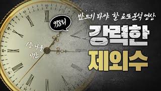 로또분석 예언가 로스트라다무스 938회 강력제외수!!!
