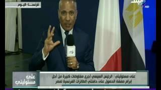 بالفيديو..أحمد موسى:حاملة الطائرات الفرنسية حجمها نصف مساحة قطر