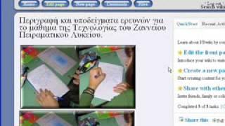 Texnoschool - Κατασκευή του Wiki