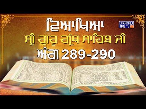Sri Guru Granth Sahib Ji Veakhya || Giani Sahib Singh Ji || Episode - 733