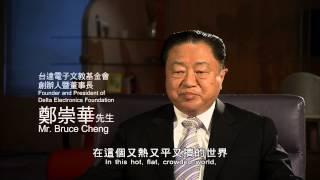 台達CSR-台達電子文教基金會20週年影片