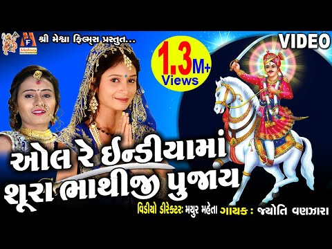 All Re India Ma Bhathiji Pujay ||Jyoti Vanjara || Gujarati Devotional Song ||