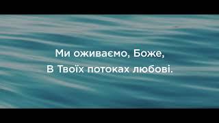 Існує річка (Live) | Музика + текст