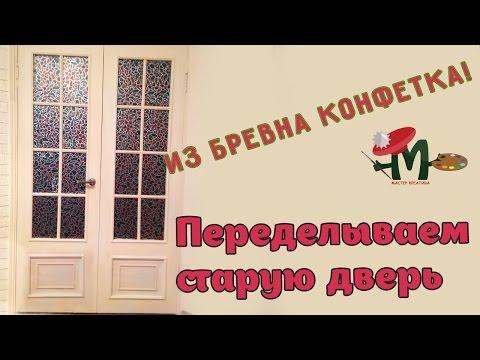 Как переделать старую дверь ★ИЗ БРЕВНА КОНФЕТКА ★