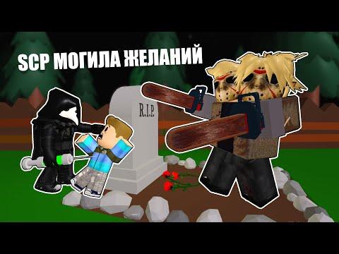 SCP МОГИЛА ЖЕЛАНИЙ (страшная история в роблокс)