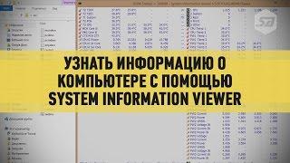 Узнать информацию о компьютере с помощью System Information Viewer(System Information Viewer является инструментом для предоставления информации о Вашем ПК. SIV предоставит подробную..., 2015-05-19T17:28:12.000Z)