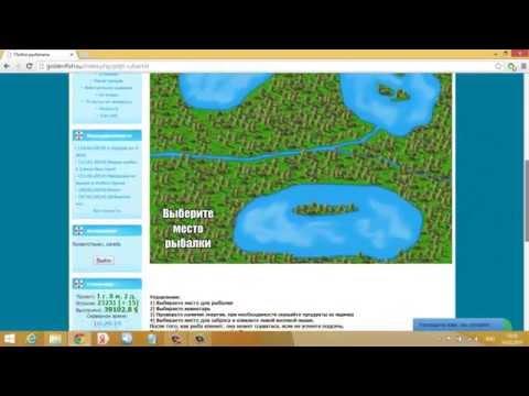 Видео Симулятор рыбалки онлайн