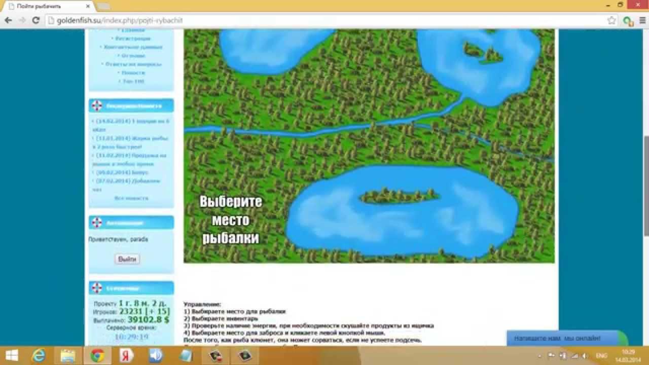 игра онлайн золотая рыбка с выводом денег