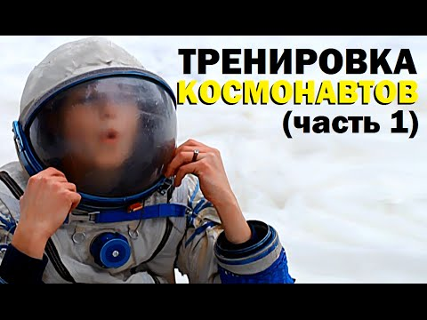 Галилео. Тренировка космонавтов (часть 1)