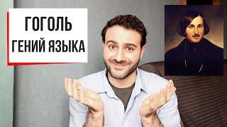 ФОРМА   Язык до Гоголя доведет: уникальный стиль главного русского классика // Мертвые души, Гоголь