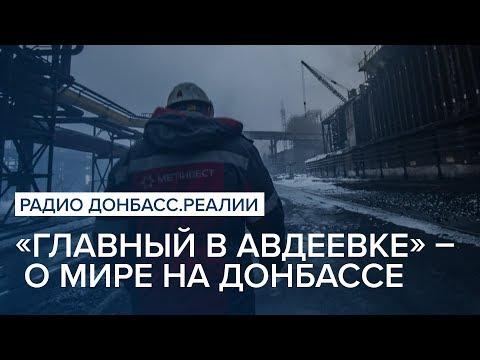 LIVE | «Главный