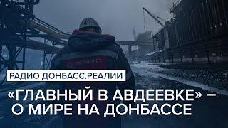 LIVE | «Главный в Авдеевке» – о мире на Донбассе | Радио Донбасс Реалии