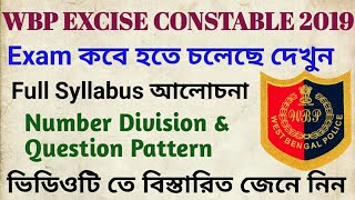 WBP Excise Constable Expected Exam Date 2019 । WBP Excise Constable Syllabus & Number Divisions ।।