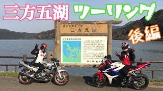 【女子ツー】Vol.18-2 感動の詰め合わせ動画!福井・三方五湖ツーリング 後編!