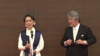Kyoto University Honorary Doctorate Award Ceremony and Dialogue with H.E. Daw Aung San Suu Kyi