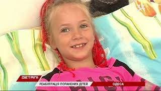 Война на Донбассе: от мин и снарядов страдают дети