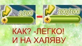 эНКА НА ХАЛЯВУ Аватария Как получить энергию бесплатно?