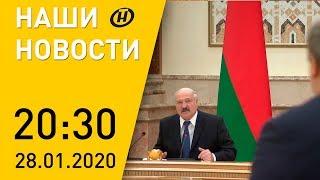 Наши новости ОНТ: жесткое совещание Лукашенко по АПК; не пустить коронавирус; изменения в ТК