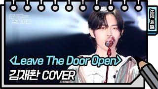 [세로 직캠] 김재환 - Leave The Door Open (KIM JAE HWAN) [유희열의 스케치북/You Heeyeol's Sketchbook] | KBS 방송