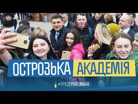 Володимир Гройсман: #ОстрозькаАкадемія. Як виглядає унікальний університет