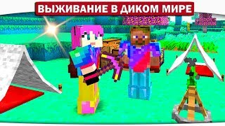 ч.15 Переезжаем жить в мир снов!! - Выживание в диком мире (Lp.Minecraft)