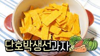 초간단 강아지 수제간식 만들기 / 애견수제간식 단호박 …