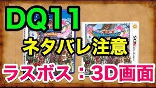 ドラクエ11 ネタバレ注意 3D画面のラスボス 比較【3DS版】
