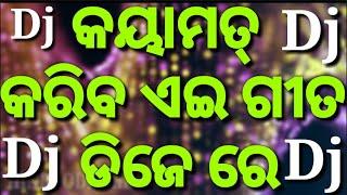 Odia Boom Blast Dj Sound 2018 Hard Bass Mix Rama nabami Spl