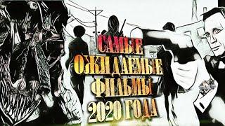 ЛУЧШИЕ ФИЛЬМЫ 2020 ГОДА/В КИНО? /#1