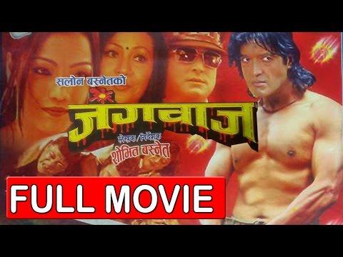Nepali Movie || Jangabaaz || जङ्ंबाज || Rajesh Hamal