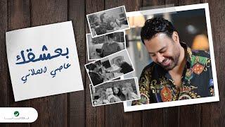 Assi El Hallani ... Baashaek - Video Clip 2020 | عاصي الحلاني ... بعشقك - فيديو كليب