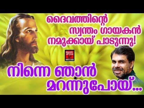 Ninne Njan Marannupoyi # Christian Devotional Songs Malayalam 2019 # Hits Of Kester