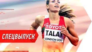 Алина Талай - Как стать чемпионом? Барьеры в спринте. Польза бега, спортсмены веганы миф или правда?