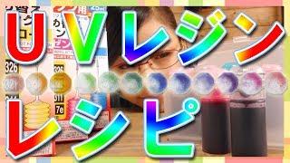 【DIY】大活躍!レジン着色料の調合リスト公開しまーす♬
