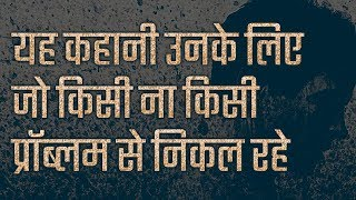 2017 Ki Sabse Best Motivational Story in Hindi