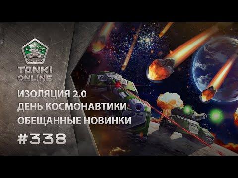 ТАНКИ ОНЛАЙН Видеоблог №338