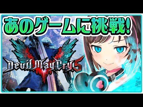 【Devil May Cry 5 】体験版だけど超ハード!剣と銃でスタイリッシュに悪魔倒してみた! thumbnail