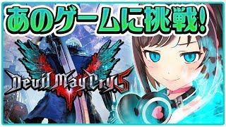 【Devil May Cry 5 】体験版だけど超ハード!剣と銃でスタイリッシュに悪魔倒してみた!