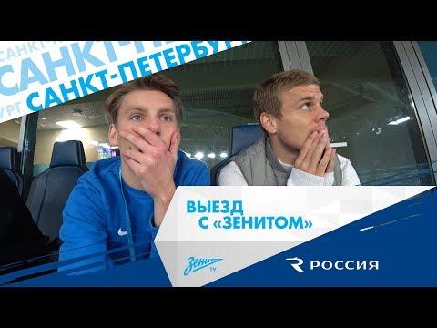 """«Выезд с """"Зенитом""""»: Санкт-Петербург"""