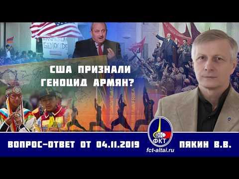 Валерий Пякин. США признали геноцид армян?