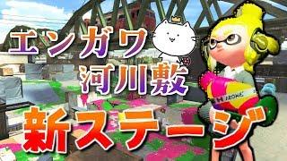 新ステージ「エンガワ河川敷」でガチマッチ!スプラトゥーン2 - Splatoon2 実況プレイ