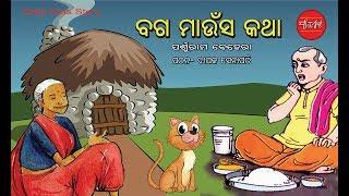 Baga Maunsa Katha Odia Children Story