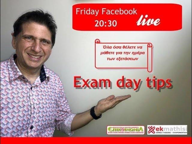 Exam day tips : Χρήσιμα tips για την ημέρα των εξετάσεων - (Friday Live)