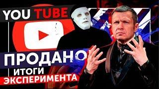 #YouTubeЭксперимент ПОДВОДИМ ИТОГИ и FixRussianYouTube