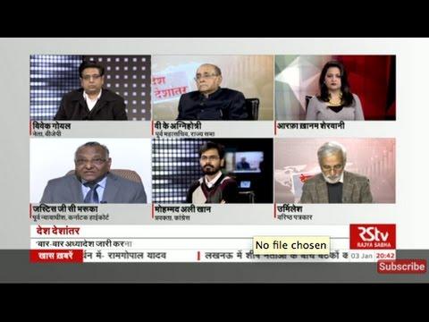 Desh Deshantar - SC judgement on Ordinances